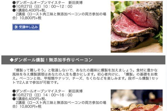手作り無添加ベーコンを創る燻製教室を豊田中日文化センターさんでやります!