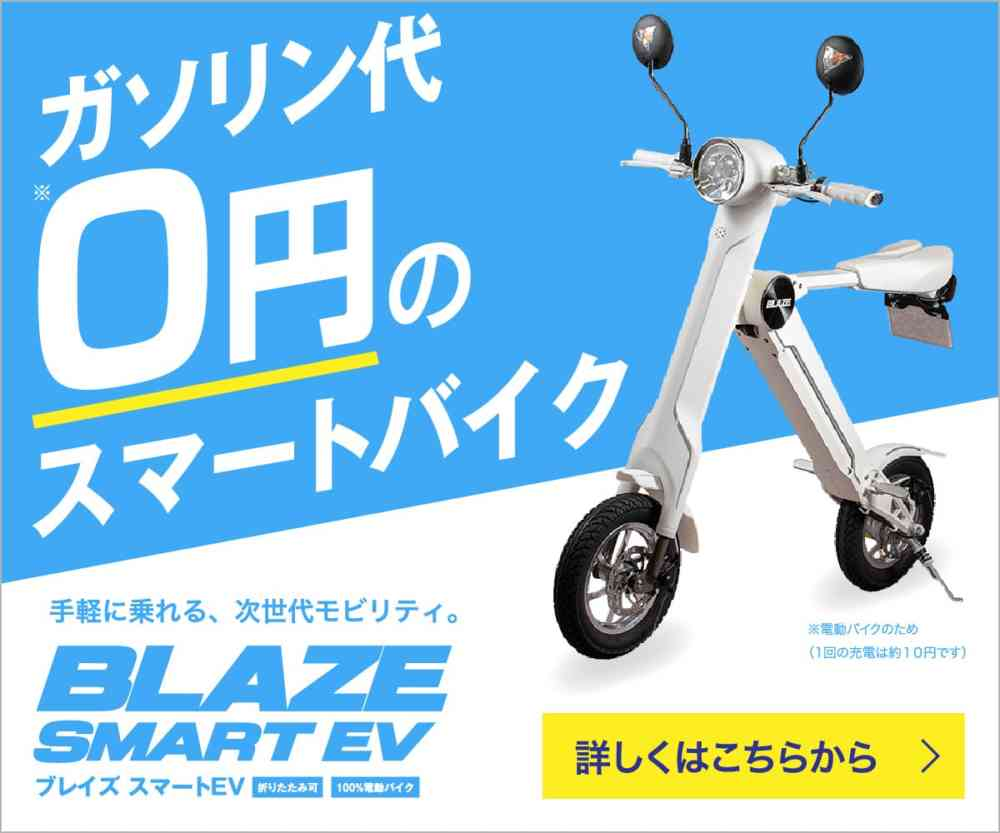 Blaze,電動スクータ,スマートバイク